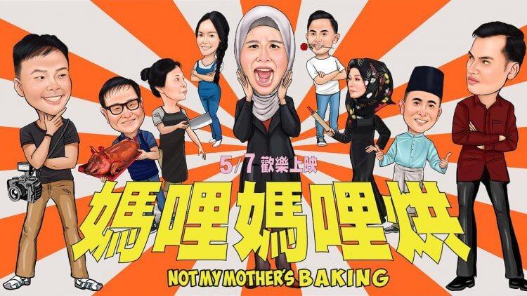 當穆斯林女兒愛上華人攝影師:新加坡喜劇電影《媽哩媽哩烘》爆笑×美食×愛情在台噴香上映首圖