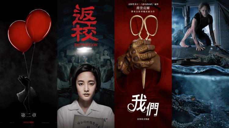 這是恐怖片的回合 !《返校》《我們》《牠 2》《鱷魔》等台灣年度熱搜 10 大恐怖電影 2019 ver.首圖
