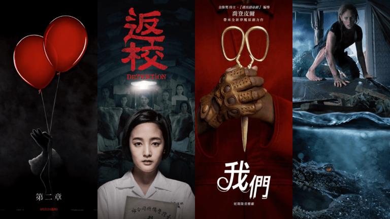 這是恐怖片的回合 !《返校》《我們》《牠 2》《鱷魔》等台灣年度熱搜 10 大恐怖電影 2019 ver.