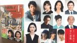 伊藤健太郎主演,電影《穿著十二單衣的惡魔》看日本怎麼讓古典文學切入現代視角──