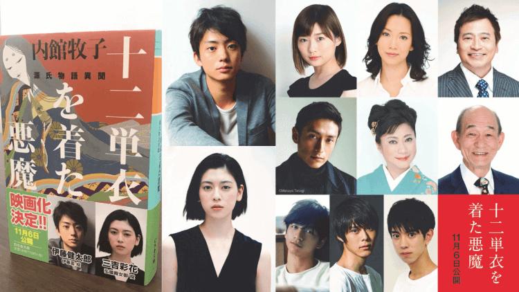 伊藤健太郎主演,電影《穿著十二單衣的惡魔》看日本怎麼讓古典文學切入現代視角──首圖