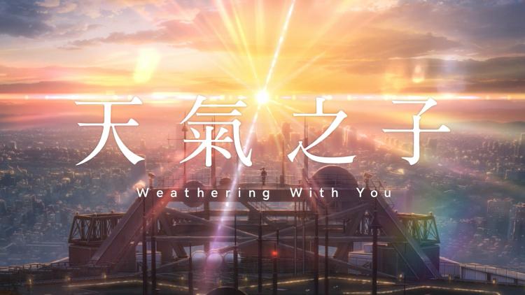 新海誠導演全新動畫電影力作《天氣之子》親自執筆原著小說即將在台發行首圖