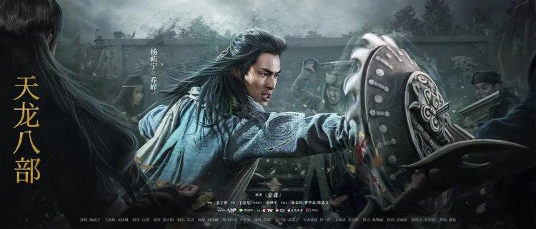 新版《天龍八部》楊祐寧飾演的喬峰。
