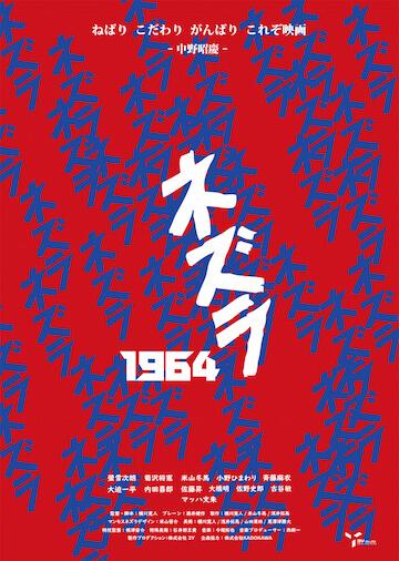 日後則有將拍攝《嚙吱拉》電影過程給搬上大銀幕的全新電影《嚙吱拉 1964》。
