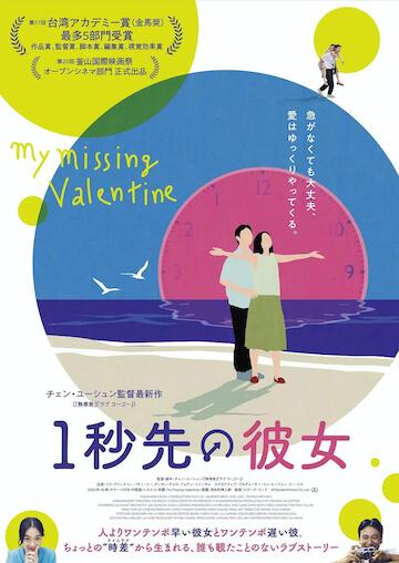 《消失的情人節》日本地區正式海報。