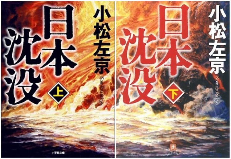 小松左京《日本沉沒》。
