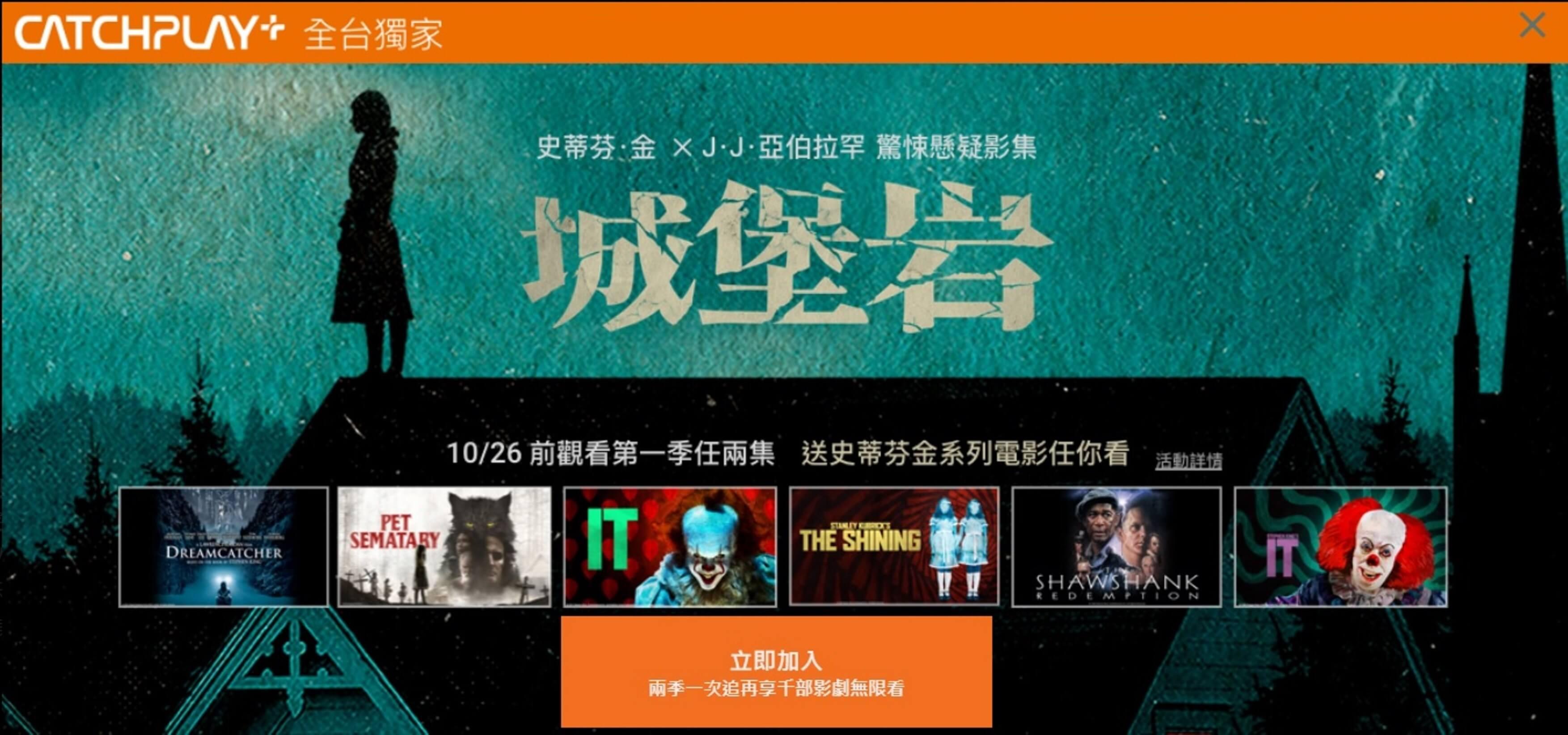 恐怖大師史蒂芬金與 JJ 亞伯拉罕打造驚悚影集《城堡岩》全新第二季上架 CATCHPLAY+ 供線上看劇。