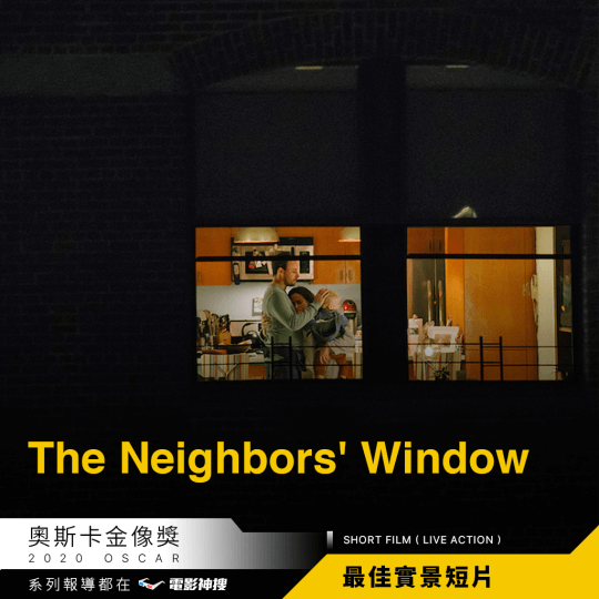 最佳實景短片:《The Neighbors' Window 》