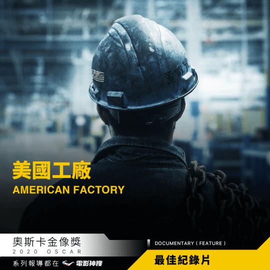 奧斯卡最佳紀錄片:《美國工廠》