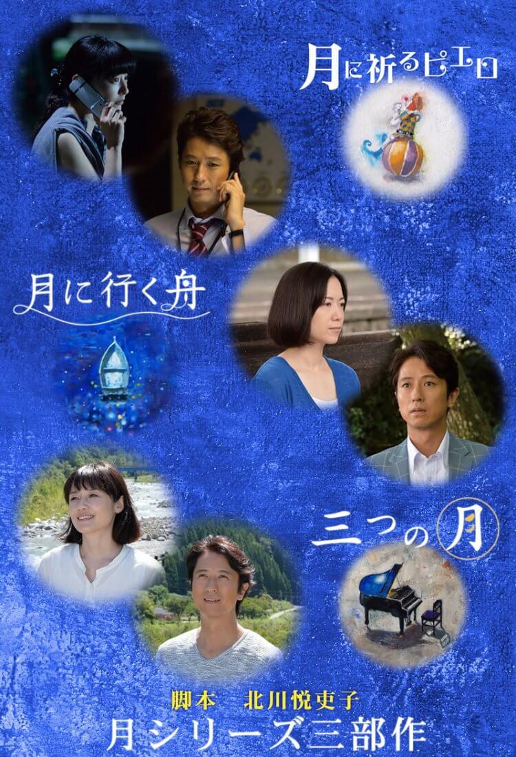 北川悅吏子編劇打造的日劇「月亮三部曲」也都與「月色真美」的典故有關。