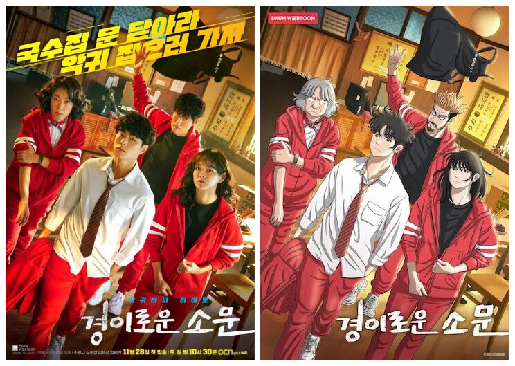 韓國漫改劇《驅魔麵館》。