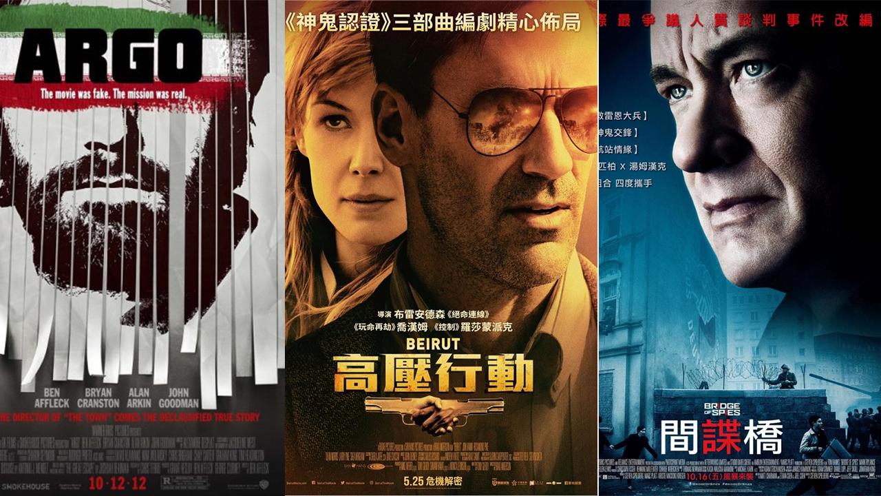 國際談判或救援主題的緊湊劇情電影:介紹《亞果出任務》、《間諜橋》和《高壓行動》