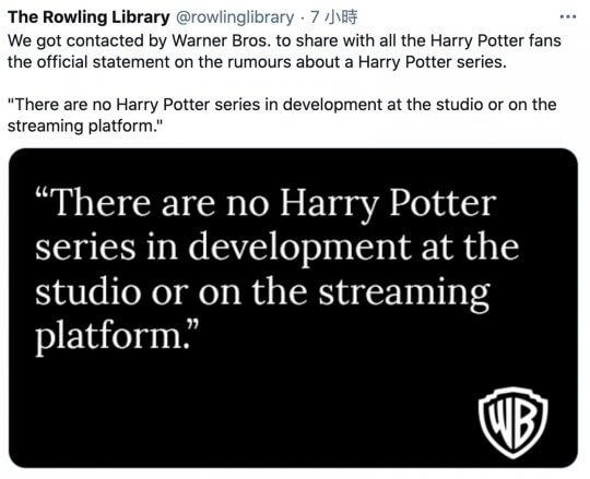 《哈利波特》華納回應。