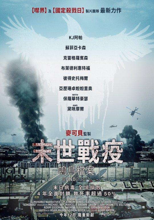 《末世戰疫:鳴鳥檔案》台灣電影海報。