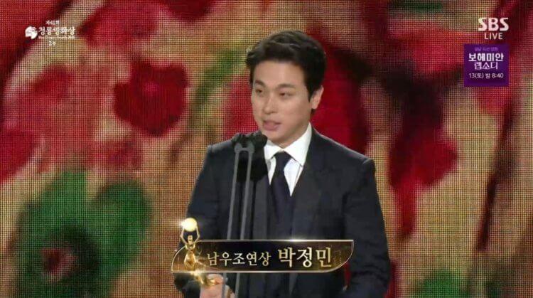 朴正民以《魔鬼對決》拿下最佳男配角獎