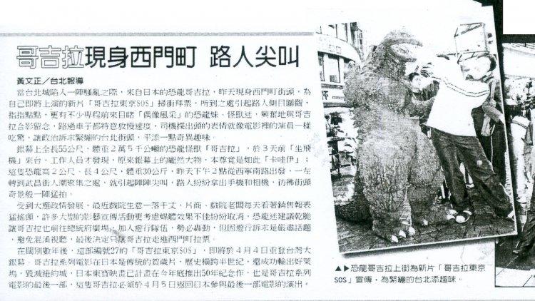 【專題】「後平成」哥吉拉在台灣(二): 怪獸網路崛起、短暫回歸院線首圖