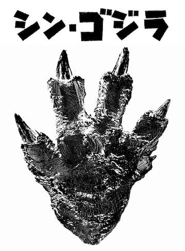 《正宗哥吉拉》電影初期海報。