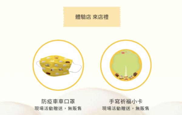 桂冠×《天竺鼠車車》聯名體驗店來店禮。