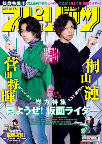 登上漫畫週刊《Big Comic Spirits》2017 年封面的桐山漣與菅田將暉。