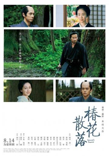 《椿花散落》電影海報。