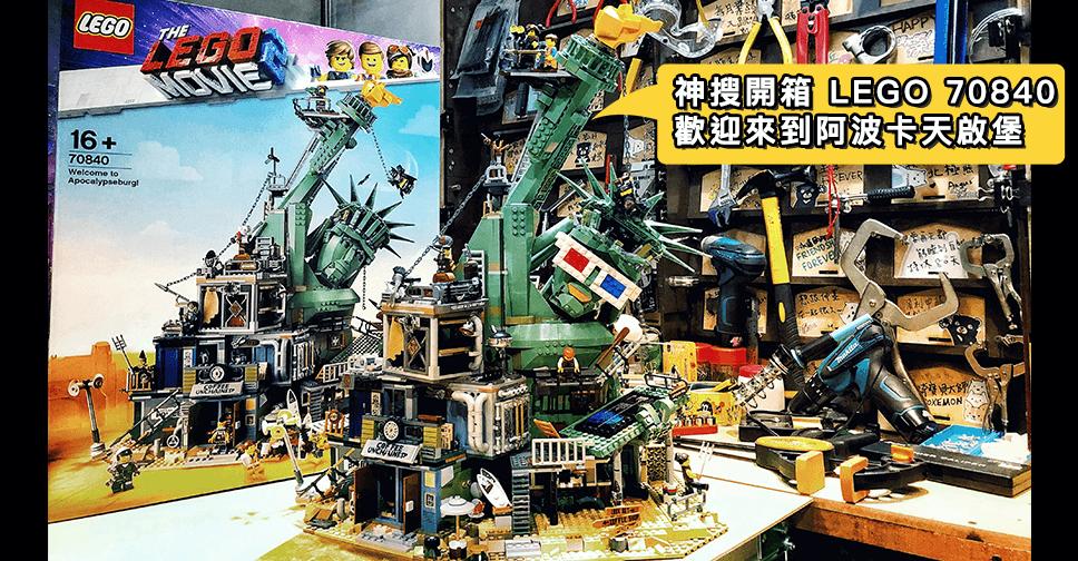 【開箱】年終與紅包的末日到了 LEGO 70840 歡迎光臨:阿波卡天啟堡 (Welcome to Apocalypseburg! )首圖