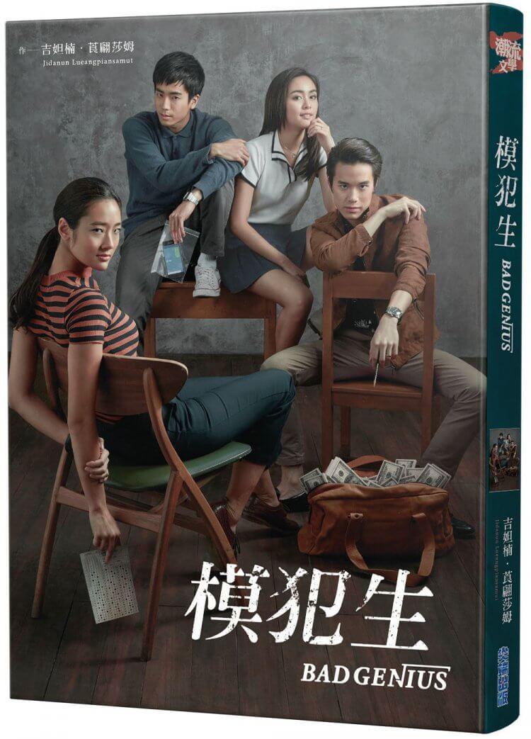改編同名電影的小說《模犯生》將於台上市。
