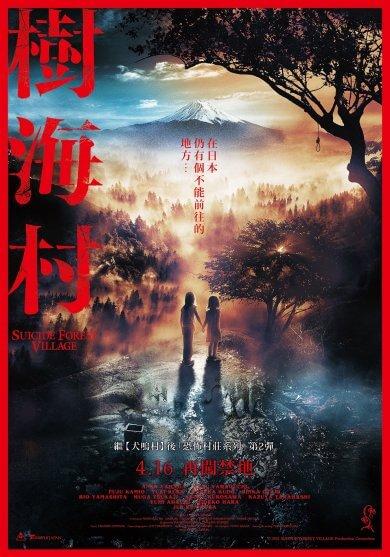 《樹海村》4 月 16 日起台灣上映。