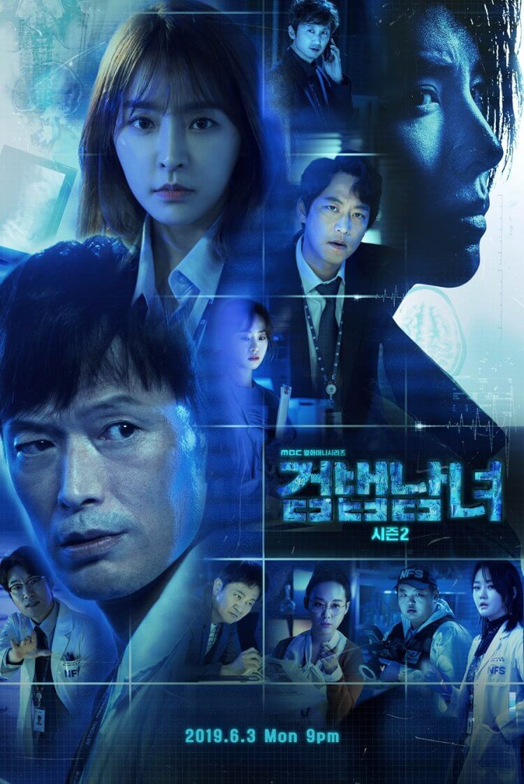 韓劇《檢法男女》海報