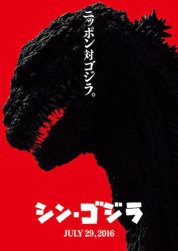 庵野秀明執導,東寶怪獸電影《正宗哥吉拉》(シン・ゴジラ)海報。