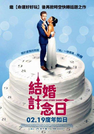 正港「度日如年」!《侏羅紀世界:殞落國度》惡富豪瑞夫史波在《結婚計念日》驚變頹喪失婚男?玩轉時間的戀愛喜劇電影海報。