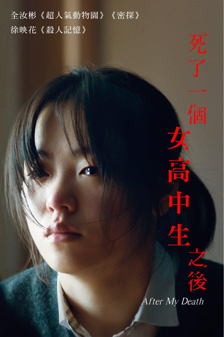全汝彬《死了一個女高中生之後》電影海報。