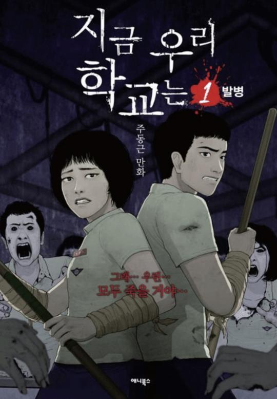 Netflix將翻拍人氣網路漫畫《殭屍校園》