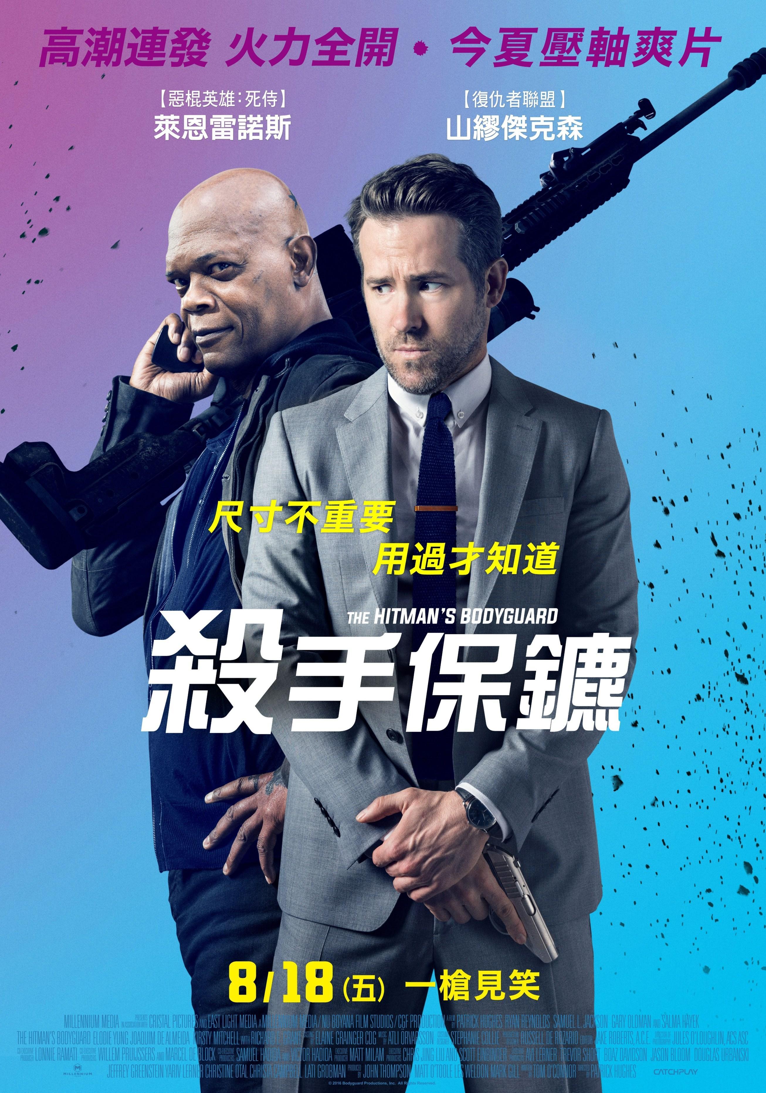 不輸《 死侍2 》萊恩雷諾斯 山繆傑克森 共同演出 電影 《 殺手保鏢 》