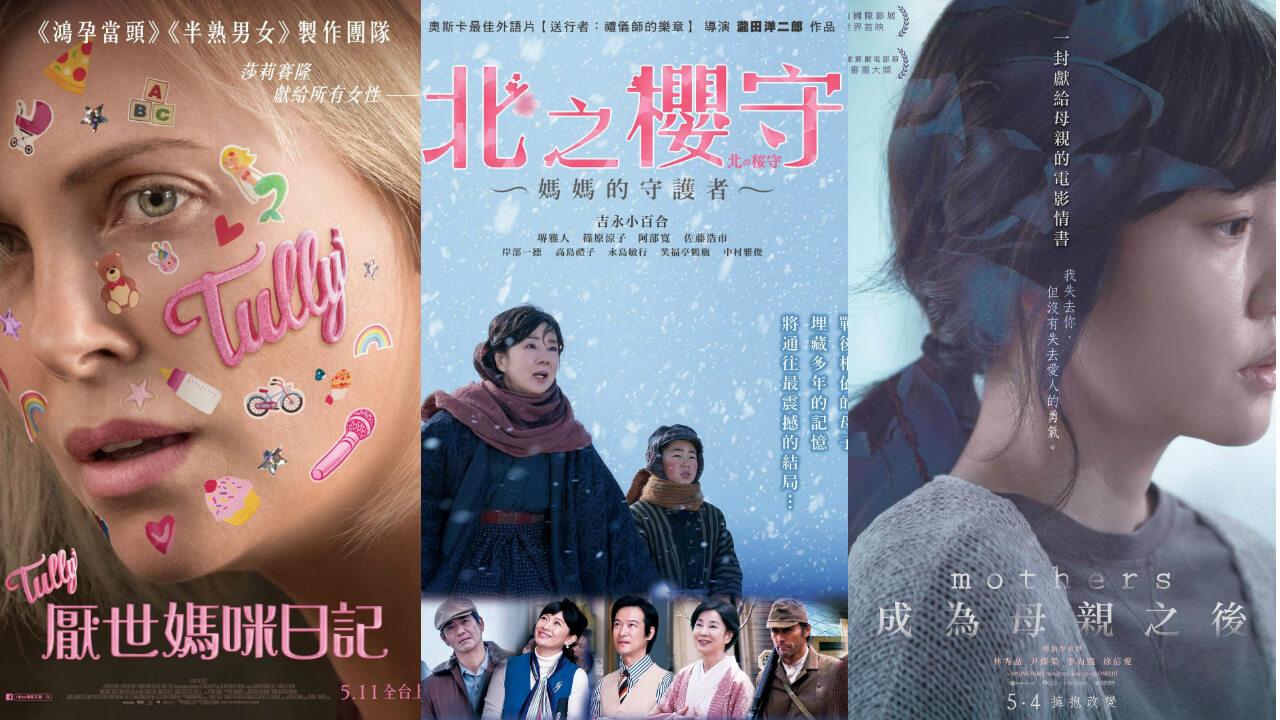 母親節也要看電影:三部母愛主題院線片推薦 媽媽辛苦了!