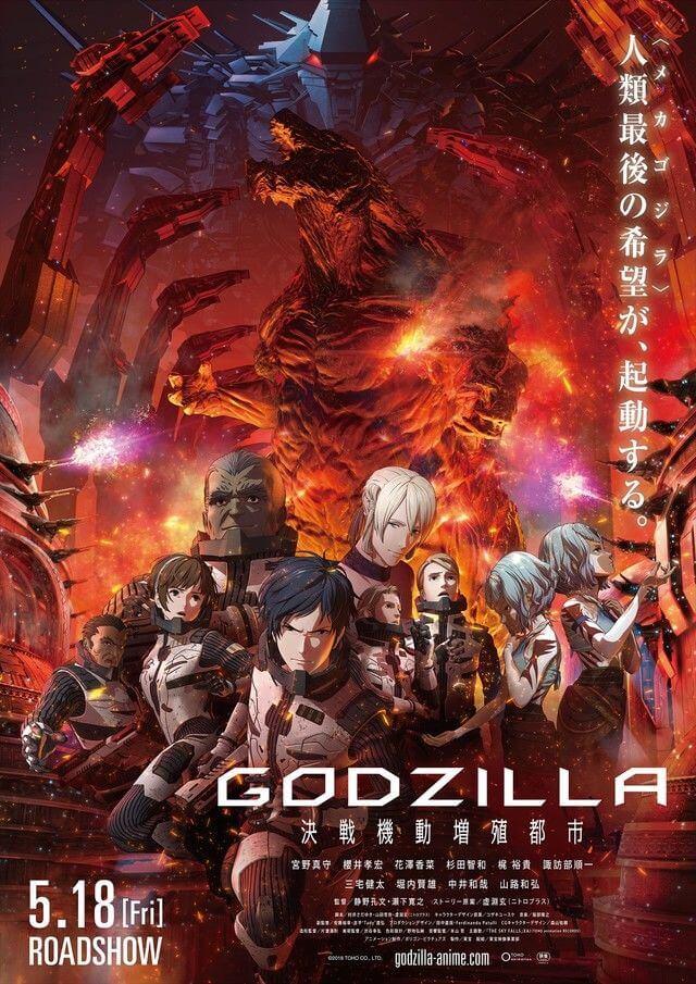 動畫電影三部曲之《哥吉拉:決戰機動增殖都市》海報。