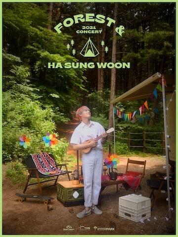 河成雲 FOREST & 演唱會官方海報。
