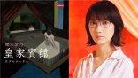 波瑠主演!男歡女愛之間的人性描寫,櫻木紫乃《皇家賓館》直木賞小說改編電影即將推出