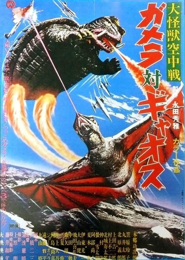 《大怪獸空中戰 卡美拉對加歐斯》海報。