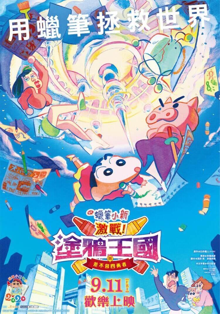 動畫電影《蠟筆小新 激戰!塗鴉王國與差不多四勇者》9/11 起與日本同步在台灣上映。