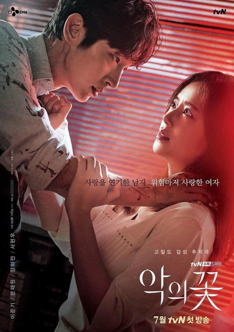 韓劇《惡之花》海報B款:帶有一觸即發的衝突感。