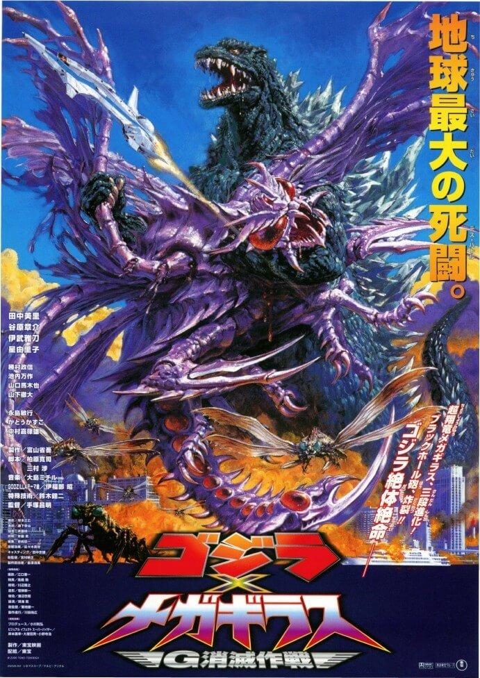 2000 年的新世紀哥吉拉系列電影《哥吉拉 × 美加基拉斯 G 消滅作戰》大改設定,讓一切世界觀更架空,狀似蜻蜓的神祕生物美加基拉斯也隨之登場。
