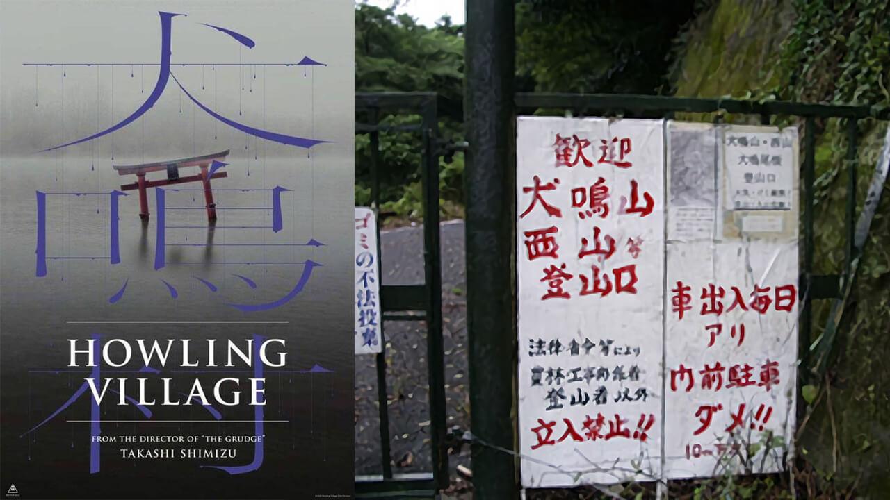 《咒怨》導演清水崇新作 「犬鳴村」,改編日本廢棄隧道都市傳說首圖
