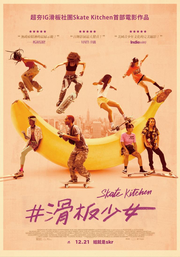 《#滑板少女》導演曾獲得日舞影展紀錄片評審大獎