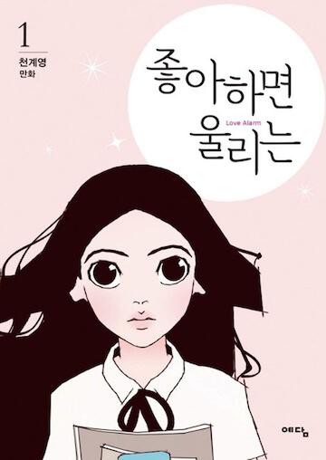《喜歡的話請響鈴》漫畫第一回封面。