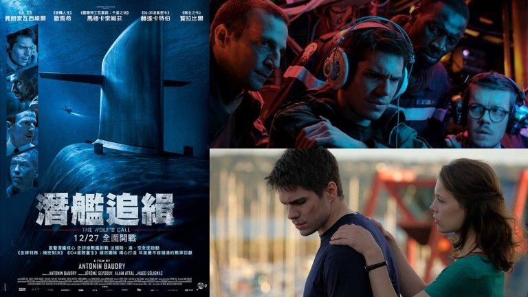 [快閃贈票]  《潛艦追緝》首五日電影交換券資格