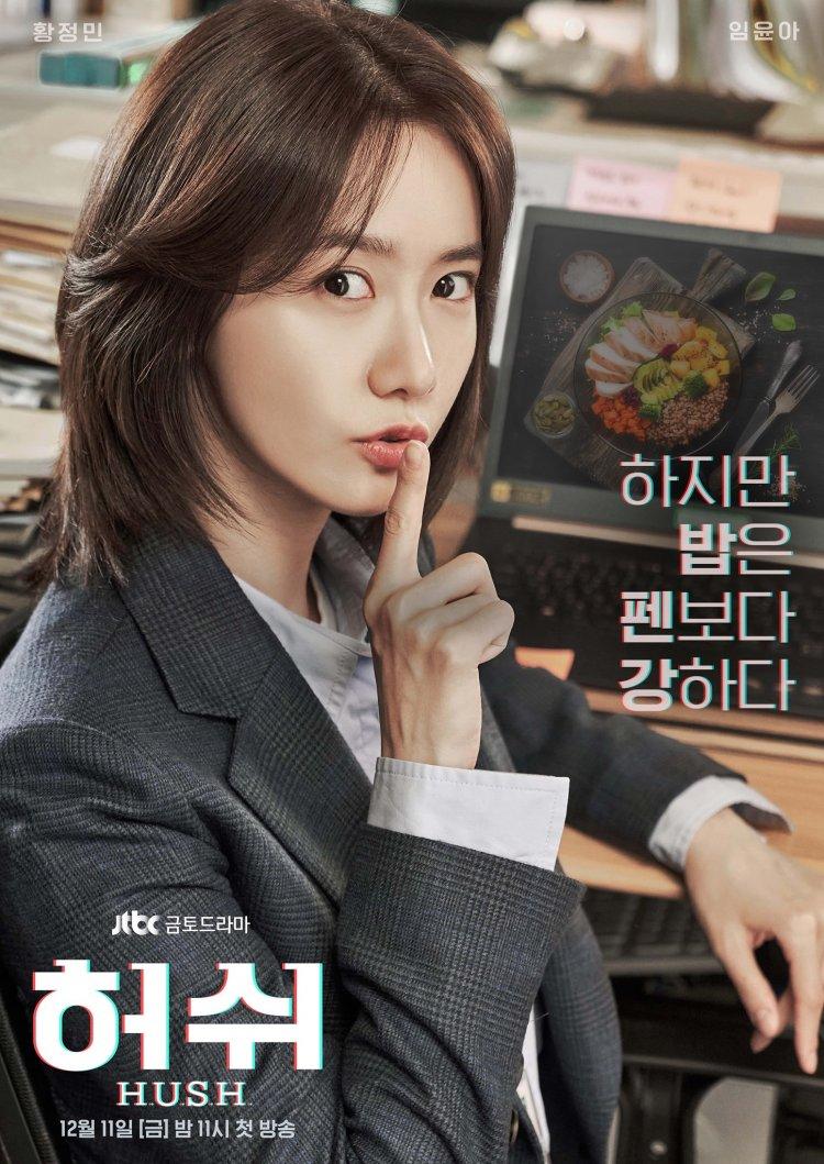潤娥主演《HUSH》因臨演確診必須暫時停止拍攝