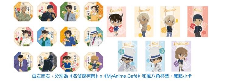 《名偵探柯南》x《MyAnime Café》主題咖啡廳特製杯墊與餐點小卡。