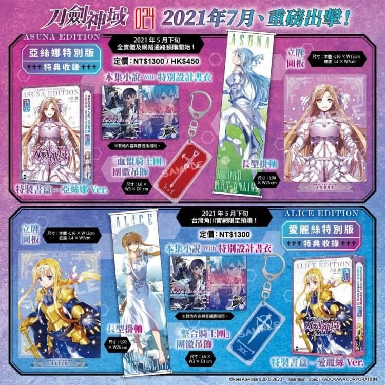 《Sword Art Online 刀劍神域 (24)》小說特別版上市資訊。
