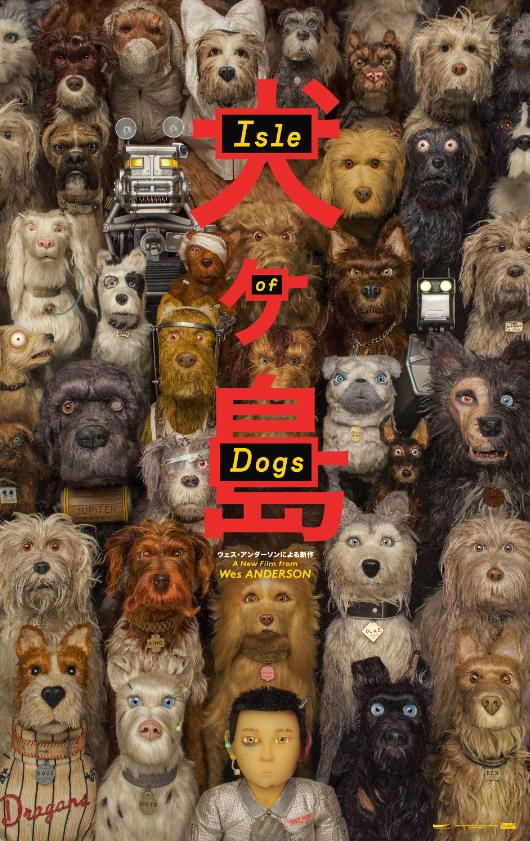 魏斯安德森 (Wes Anderson) 睽違9年再度推出的 定格動畫 電影作品《 犬之島 》。