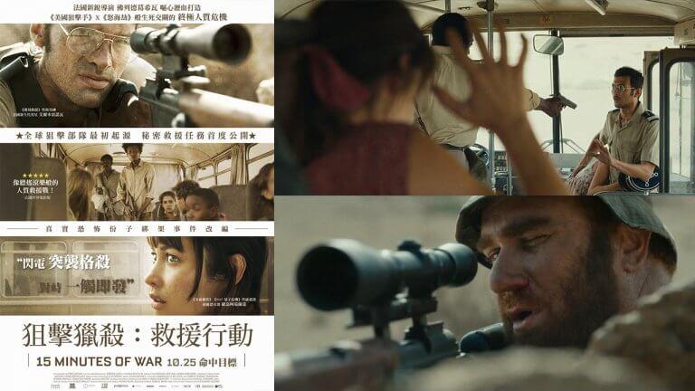 [快閃贈票]  《狙擊獵殺:救援行動》首三日電影交換券資格